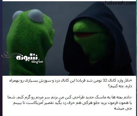 ماسک حسن روحانی چی میگه ! (عکس)