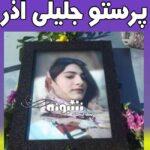علت خودکشی دختر 13 ساله ارومیه ای (عکس)