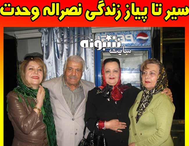 درگذشت نصرالله وحدت بازیگر و کارگردان قدیمی سینما  و همسرش + نصرالله وحدت کیست