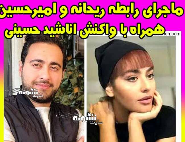 ریحانه پارسا و امیرحسین مرادیان رابطه دارند؟ +واکنش آناشید حسینی