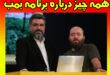 ساعت پخش مسابقه بمب رضا رشیدپور