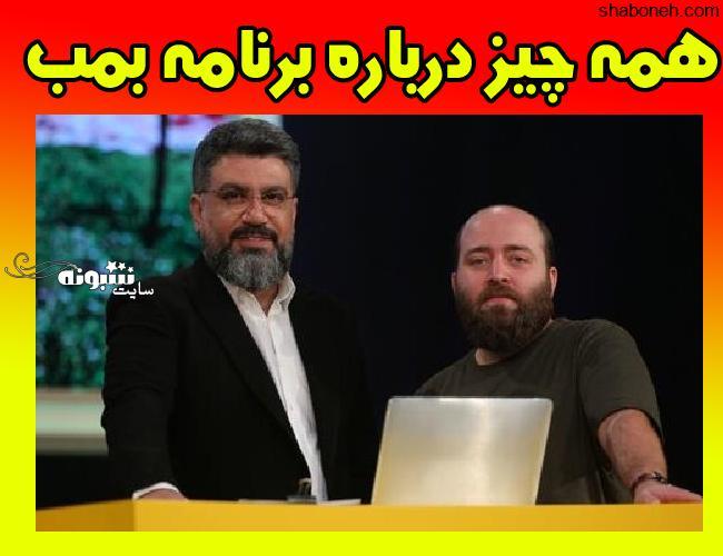 ساعت پخش مسابقه سیم اخر رضا رشیدپور