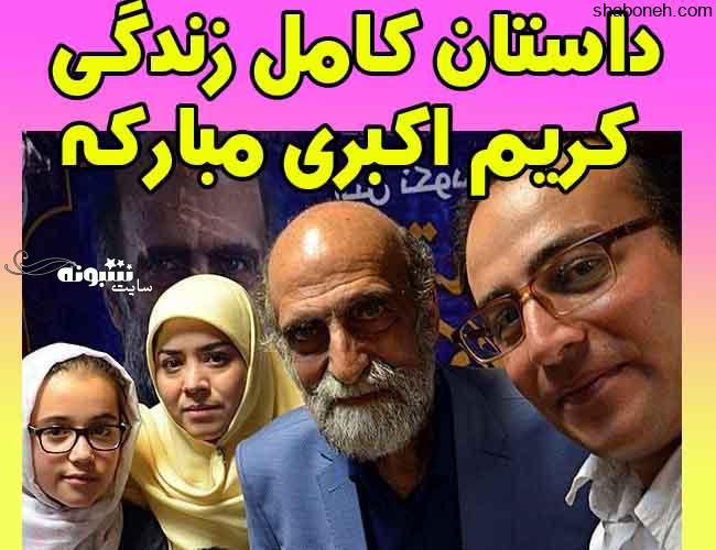 همسر کریم اکبری مبارکه کیست؟ +فرزندان