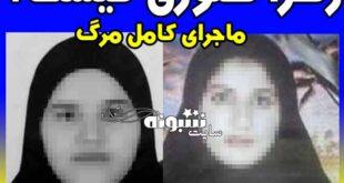 قتل زهرا نصوری توسط برادرش یا خودکشی زهرا نصوری + جزئیات