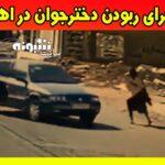 دزدیدن دختر جوان در خیابان شهر اهواز منطقه گلستان +فیلم
