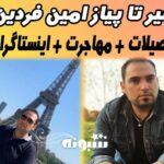 بیوگرافی امین فردین خبرنگار و همسرش +اینستاگرام