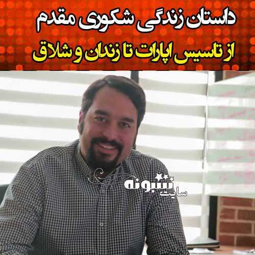 بیوگرافی محمد جواد شکوری مقدم مدیر آپارات ماجرای شلاق و زندان +عکس