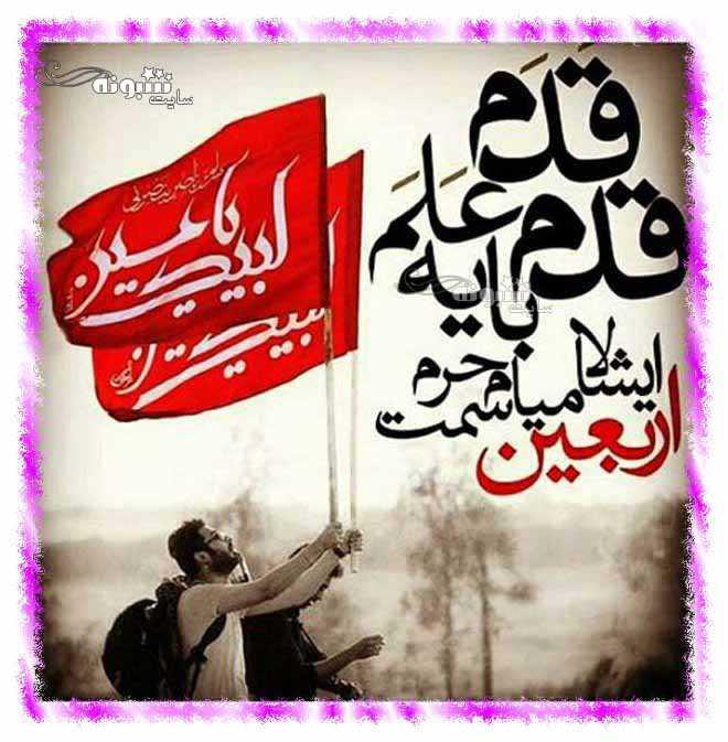 عکس استوری و پروفایل اربعین حسینی 1400 + عکس نوشته اربعین استوری