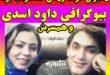 بیوگرافی داوود اسدی بازیگر همسر افسانه پارسا و پسرش +علت مرگ