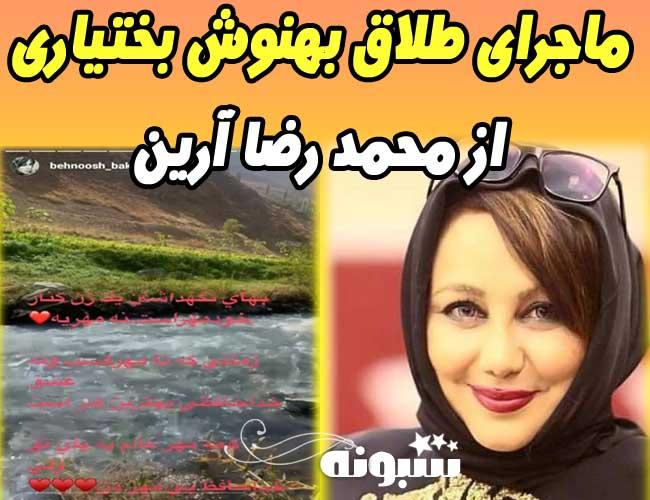 ماجرای جدایی بهنوش بختیاری از همسرش محمدرضا آرین