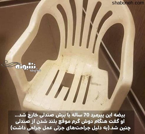 گیر کردن بیضه های یک مرد در لا به لای صندلی +عکس