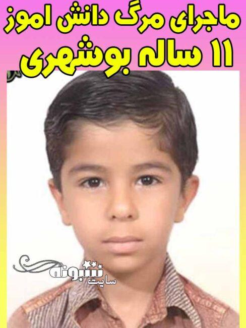 خودکشی دانش آموز 11 ساله بوشهری به دلیل نداشتن موبایل سید محمد موسوی زاده