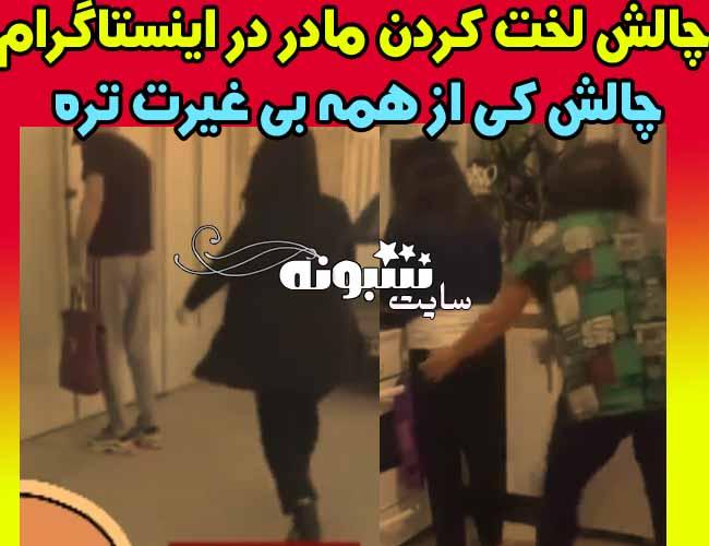 چالش لخت کردن خواهر و مادر اینستاگرام (فیلم) پایین کشیدن شلوار