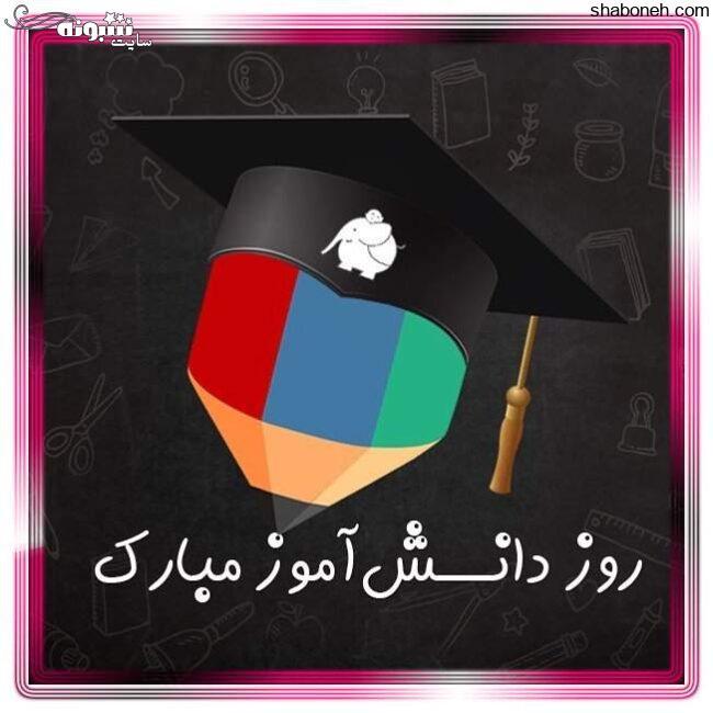 متن تبریک روز دانش آموز مبارک 13 آبان 99 +عکس پروفایل