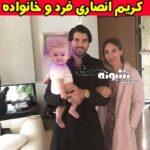 (عکس) سرینا دختر کریم انصاری فرد و همسرش