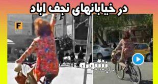 زن دوچرخه سوار بی حجاب در نجف آباد (فیلم)