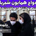 سحر دولتشاهی و همایون شجریان ازدواج کردند؟ +عکس
