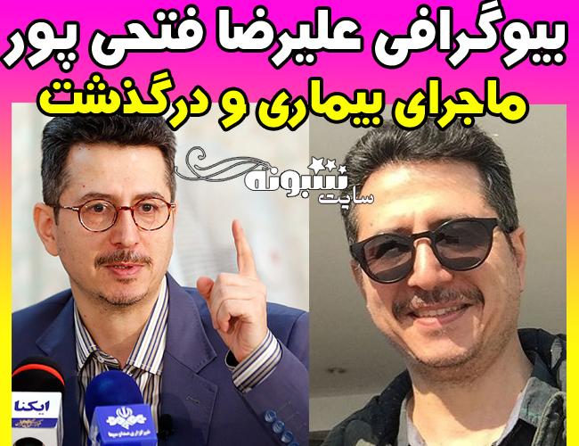 علیرضا فتحی پور مجری درگذشت (بیوگرافی)