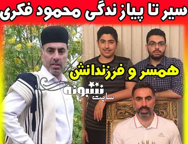 بیوگرافی محمود فکری سرمربی استقلال و همسر و فرزندانش +عکس