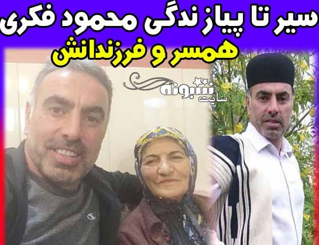 بیوگرافی محمود فکری سرمربی استقلال و همسر و فرزندانش + مادرش