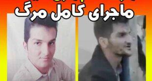 مهرداد سپهری مشهد کیست فیلم لحظه مرگ