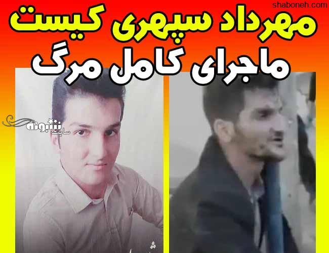 مهرداد سپهری مشهد کیست فیلم لحظه مرگ کشته شدن