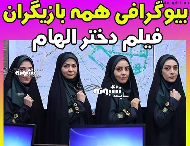 بیوگرافی بازیگران فیلم دختر الهام + خلاصه داستان