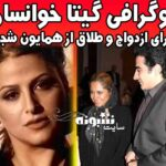 بیوگرافی گیتا خوانساری همسر همایون شجریان +طلاق