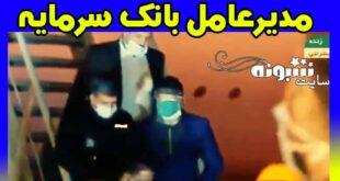 فیلم بازگرداندن علیرضا حیدرآبادی پور مدیرعامل بانک سرمایه