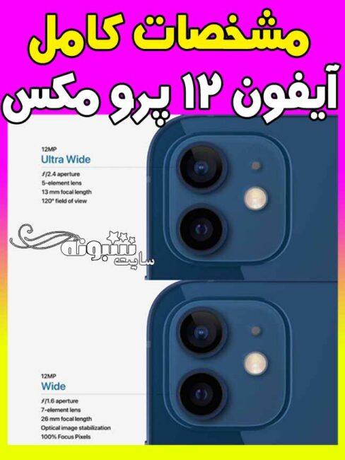 رونمایی از آیفون 12 پرو مکس عکس مدل و قیمت آیفون 12