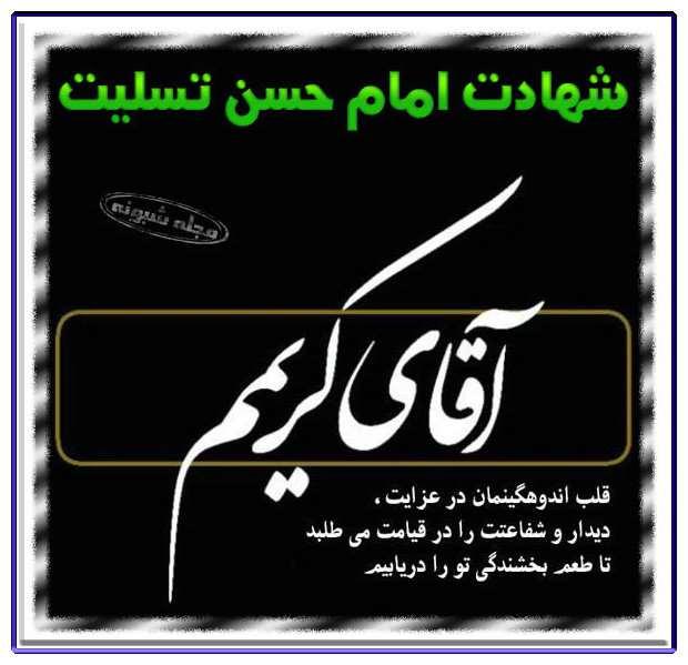 متن و پیامک و اس پروفایل تسلیت شهادت امام حسن مجتبی ع ۹۹