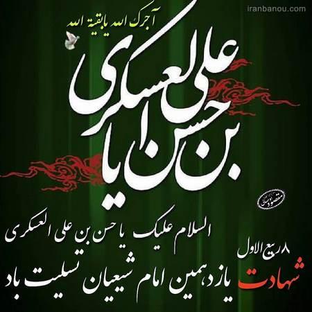 عکس مزار امام حسن عسکری