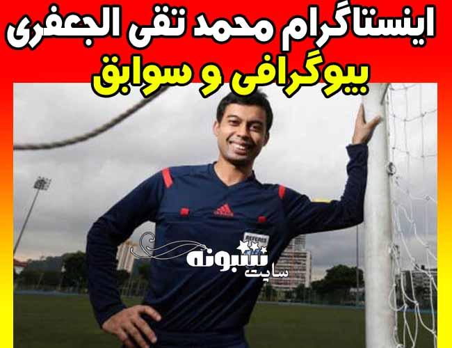 بیوگرافی محمد تقی الجعفری داور بازی پرسپولیس و النصر +اینستاگرم