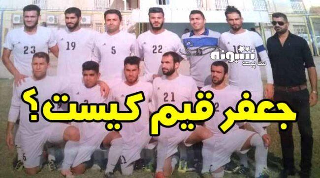 جعفر قیم فوتبالیست ماهشهری کیست +بیوگرافی و مرگ بر اثر کرونا