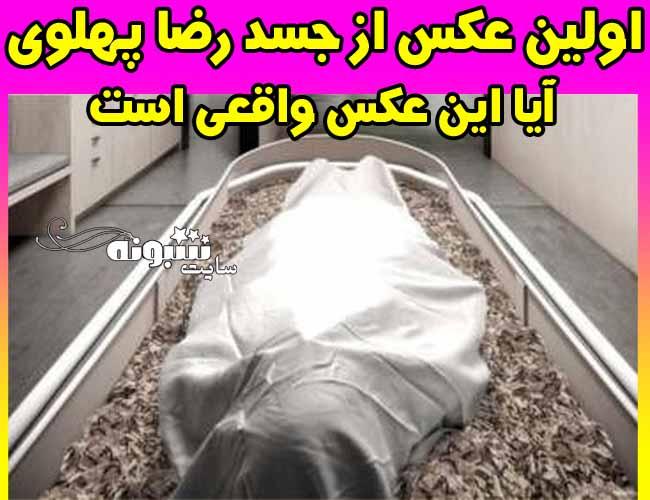 ترور شاهزاده رضا پهلوی (عکس جسد)