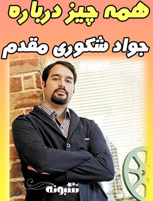 بیوگرافی محمد جواد شکوری مقدم مدیر آپارات + اینستاگرام
