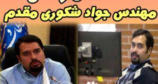 fبیوگرافی مهندس جواد شکوری مقدم