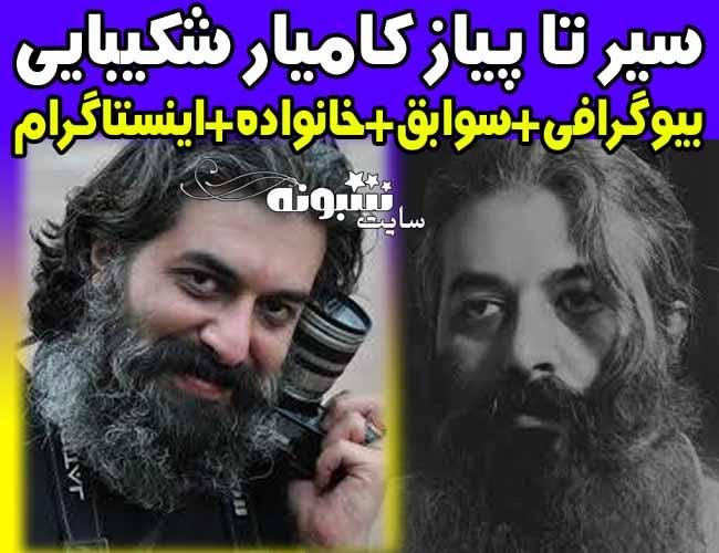 بیوگرافی کامیار شکیبایی بازیگر +علت درگذشت