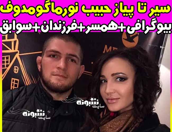 بیوگرافی حبیب نورماگومدوف رزمی ترکیبی و همسرش و اینستاگرام