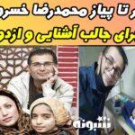 بیوگرافی محمدرضا خسروی بازیگر و همسرش + اینستاگرام