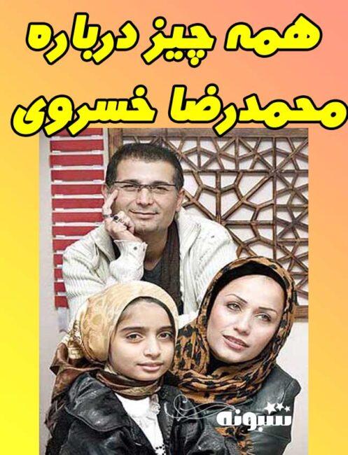 بیوگرافی محمدرضا خسروی بازیگر 021