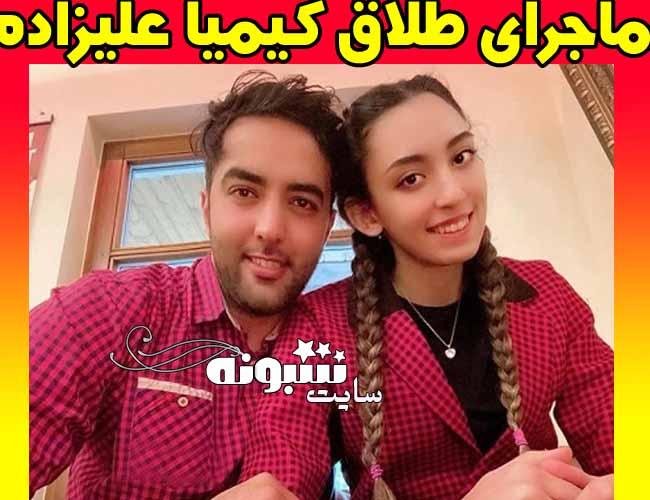 طلاق کیمیا علیزاده به علت خیانت همسرش +جزئیات و عکس