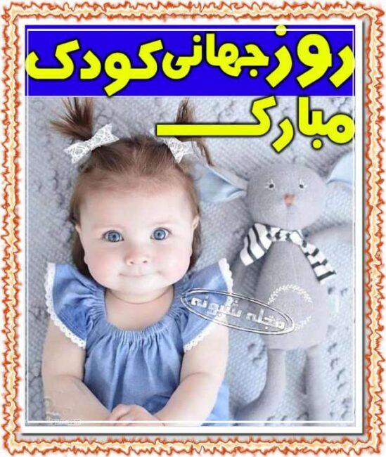 پیامک تبریک روز کودک مبارک و اس ام اس و استیکر روز کودک برنامه شاد