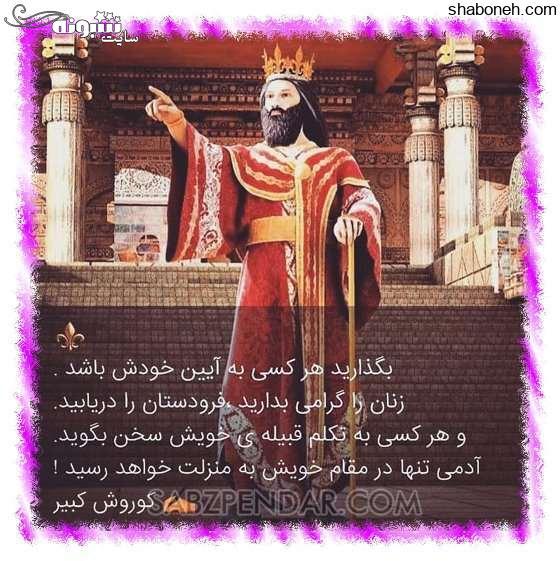 متن تبریک زادروز کوروش کبیر هخامنشی +عکس