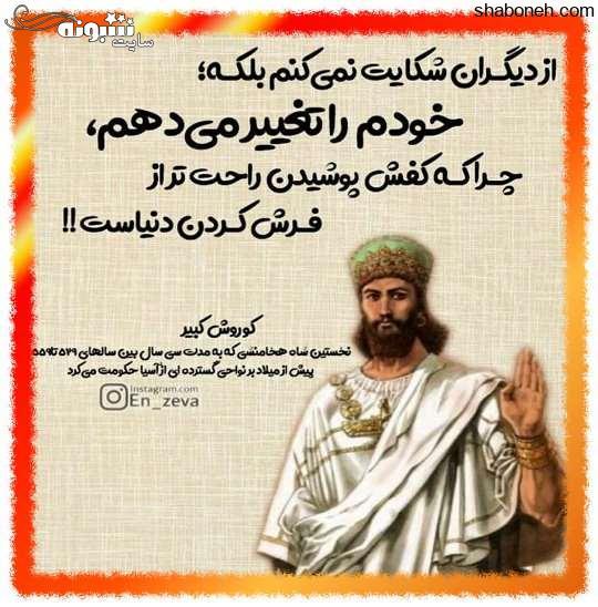 متن تبریک زادروز کوروش کبیر هخامنشی +عکس پروفایل