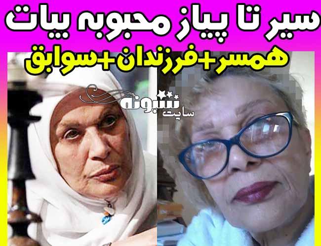 بیوگرافی محبوبه بیات بازیگر و همسرش +اینستاگرام و کشف حجاب محبوبه بیات