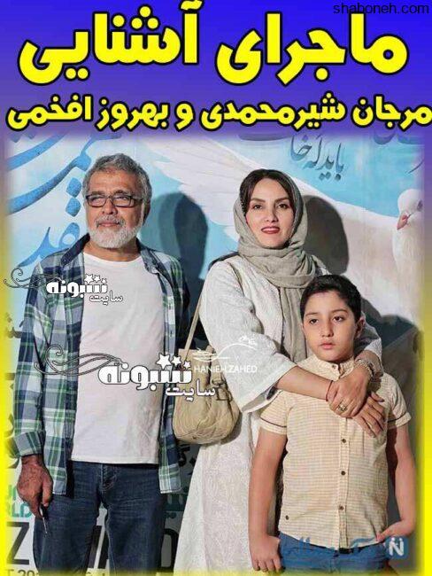 همسر مرجان شیرمحمدی کیست پسرش ماکان عقیلی همسر اولش + ماجرای آشنایی و عکس