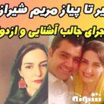 بیوگرافی مریم شیرازی بازیگر و همسرش + اینستاگرام