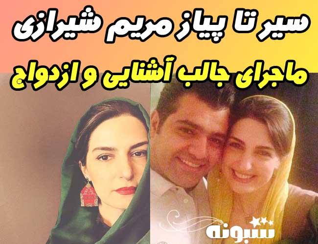 بیوگرافی مریم شیرازی و همسرش