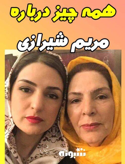 بیوگرافی مریم شیرازی بازیگر سریال 021